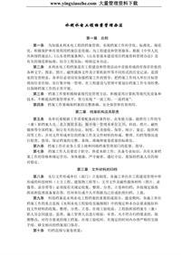 水利 水电工程档案管理办法(doc 9)