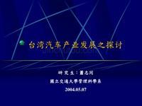 台湾汽车产业发展之探讨
