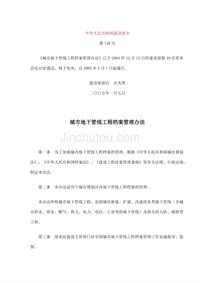 城市地下管线工程档案管理办法(doc5)