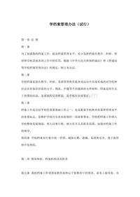 学档案管理办法(试行)(doc11)