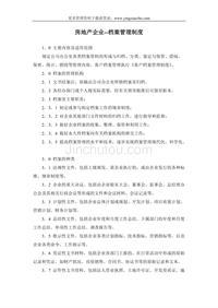 房地产企业--档案管理制度(doc 14)