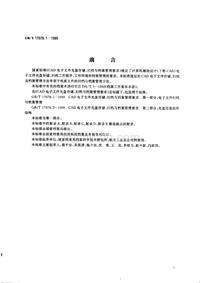 CAD电子文件光盘存储、归档与档案管理要求(pdf 23页)