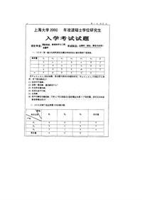 2000年-2011上海大学历年运筹学考研真题+答案+考研大纲