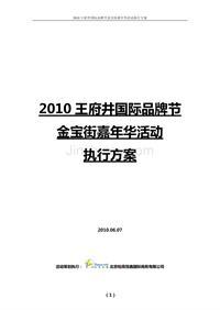 2010年6月2北京某国际品牌节金宝街嘉年华活动执行细案-柏高恒鑫