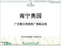 2006年南宁奥园广告整合营销推广策略总纲方案-复合地产