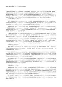 2013新闻记者换证大考考试规范