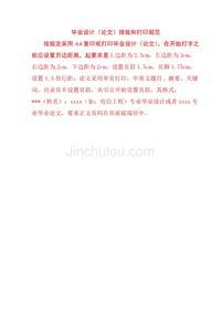 天津工程师范学院电子工程系 毕业设计(论文)格式模板