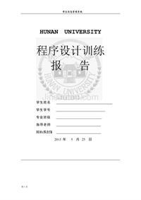 学生信息管理系统c语言程序设计报告(完美)
