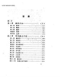民间敷灸.pdf