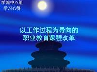 (姜大源)以工作过程为导向的职业教育课程改革