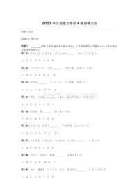 2003年日语能力考试4级读解文法