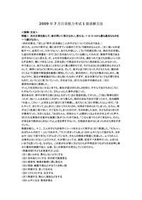 2009年7月日语能力考试1级读解文法