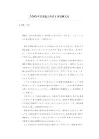 2003年日语能力考试1级读解文法