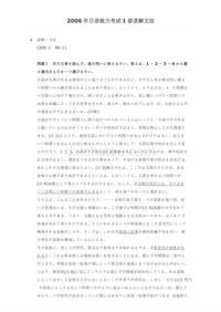 2006年日语能力考试1级读解文法
