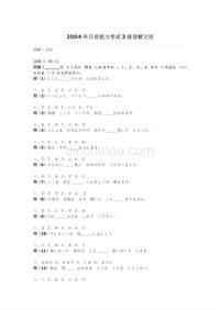 2004年日语能力考试3级读解文法