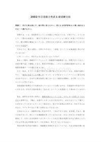 2002年日语能力考试1级读解文法
