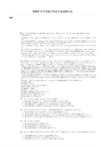 2007年日语能力考试1级读解文法