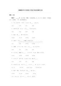 2003年日语能力考试3级读解文法