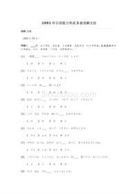 日语能力考试3级读解文法