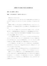 日语能力考试1级读解文法