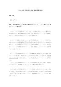 日语能力考试2级读解文法