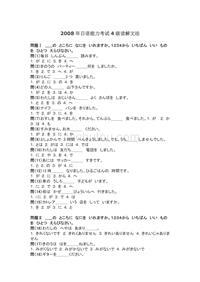 2008年日语能力考试4级读解文法