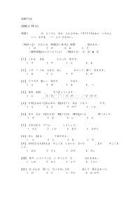 日语能力考试真题之读解文法
