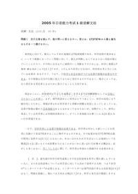2005年日语能力考试1级读解文法