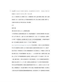 日语二级学习攻略(转)