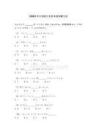 2002年日语能力考试4级读解文法