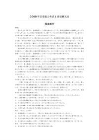 2008年日语能力考试1级读解文法