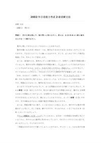 2002年日语能力考试2级读解文法