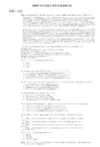2007年日语能力考试2级读解文法