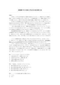 2008年日语能力考试2级读解文法