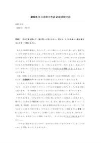 2005年日语能力考试2级读解文法