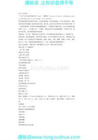 医学口诀集锦(经典简约全面)