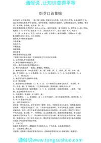 医学口诀集锦(20160410095953)