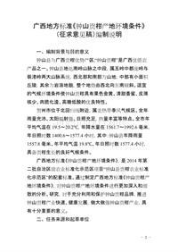 广西地方标准《钟山贡柑产地环境条件》(征求意见稿) 编制说明