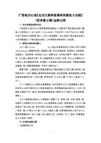 广西地方标准《观赏凤梨种苗离体快繁技术规程》(征求意见稿)编制说明