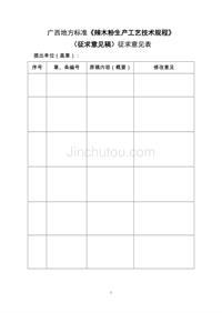 广西地方标准《辣木粉生产工艺技术规程》(征求意见稿) 征求意见表