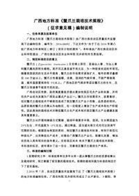 广西地方标准《蟹爪兰栽培技术规程》(征求意见稿)编制说明