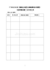 广西地方标准《膨胀土地区公路勘察设计规程》(征求意见稿) 征求意见表