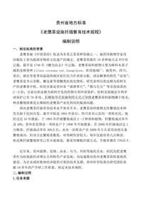 老鹰茶设施扦插繁育技术规程编制说明