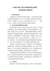 广西地方标准《观光木容器育苗技术规程》(征求意见稿) 编制说明