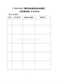 广西地方标准《擎天树容器育苗技术规程》(征求意见稿) 征求意见表