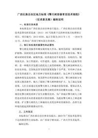 广西地方标准《擎天树容器育苗技术规程》(征求意见稿) 编制说明