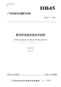 广西地方标准《擎天树容器育苗技术规程》(征求意见稿)