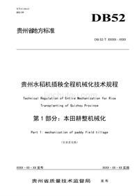 贵州水稻机插秧全程机械化技术规程 第1部分:本田耕整机械化
