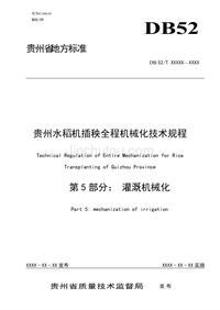 贵州水稻机插秧全程机械化技术规程 第5部分:灌溉机械化