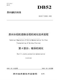 贵州水稻机插秧全程机械化技术规程 第4部分:植保机械化